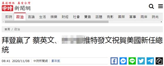 【彩乐园2进入12dsncom】_拜特朗普四年,蔡英文急忙发推祝贺拜登,网友:变得真快