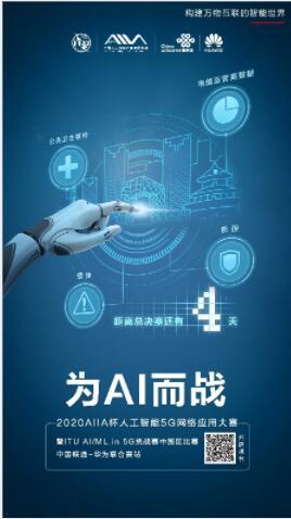 AIIA人工智能大赛联通-华为赛站决赛巡礼——北京赛区