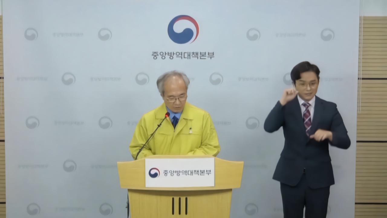 韩国首尔聚集性感染事件已致102人确诊感染新冠肺炎