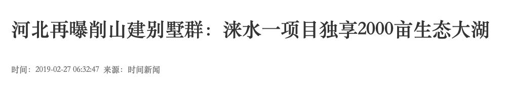 """【彩乐园2登录进入12dsncom】_""""违建别墅""""!河北一干部主动投案"""