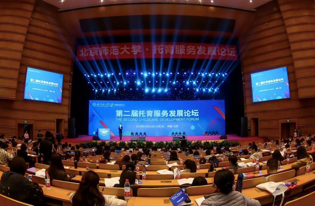 北京师范大学第二届托育服务发展论坛现场。 北师大 供图