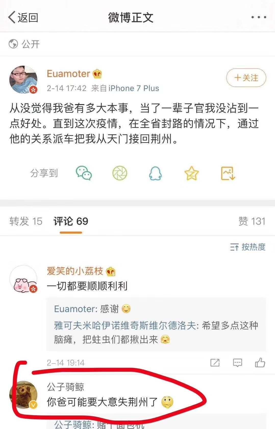 """男子微博自稱""""當官的父親派車接回荊州"""",多部門調查"""