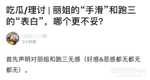 黄子韬疑直播表白IU令女方躺枪,被嘲普通又自信,情商又下线? 八卦 第36张