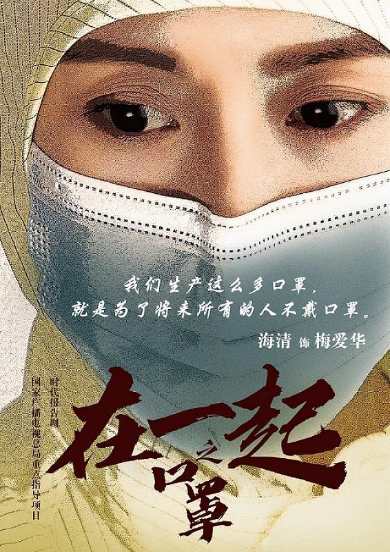 【艾娱】海清《在一起之口罩》上线 肩负企业家责任为爱逆行