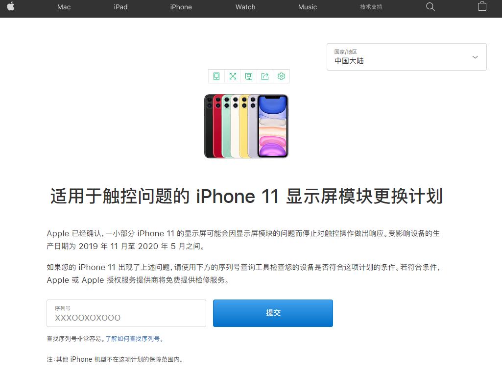 这款iPhone可能存在重大问题!苹果官方:可免费