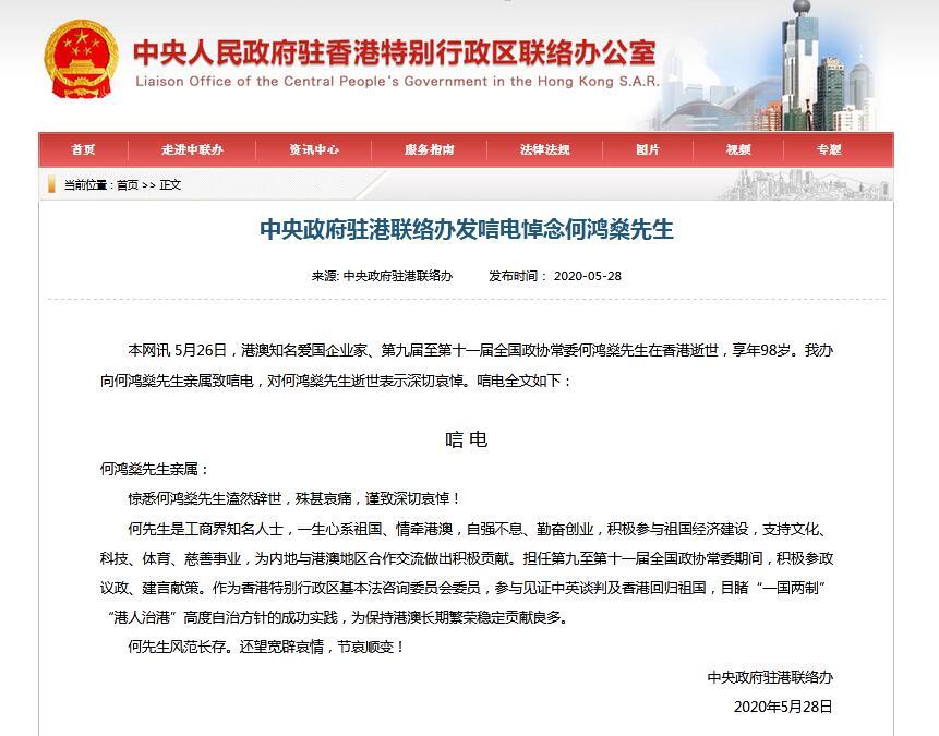 中央政府驻港联络办发唁电悼念何鸿燊先生