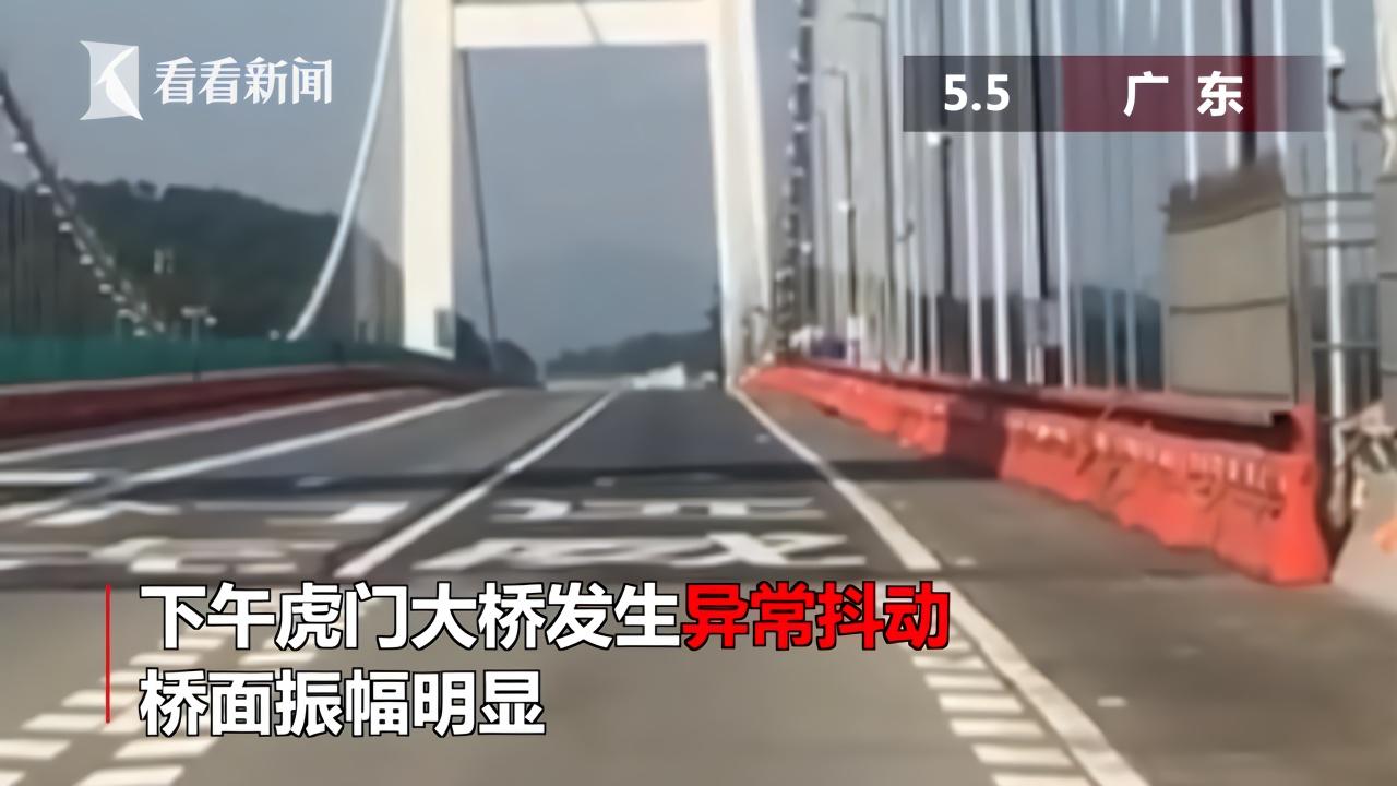 桥面如波浪!虎门大桥现异常抖动 主体结构未受损
