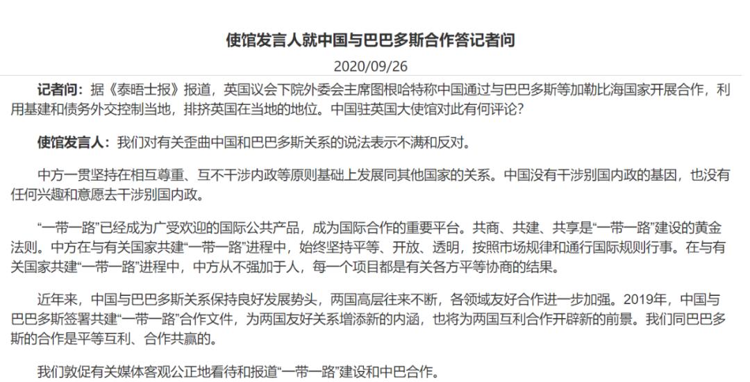 【沧州网站优化】_中国驻英大使馆发言人:中国没有干涉别国内政的基因!