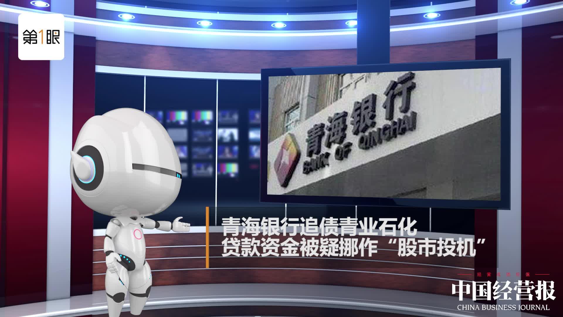 """青海银行追债青业石化 贷款资金被疑挪作""""股市投机"""""""