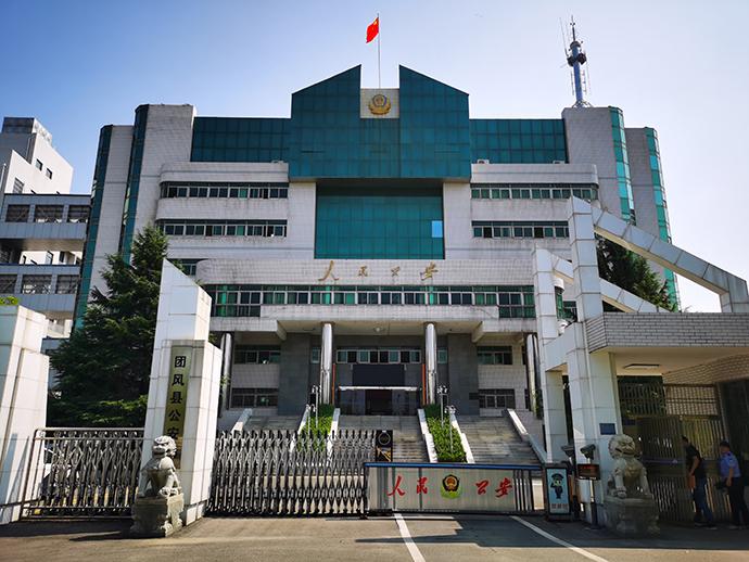 张德华涉嫌传销一案,由黄冈市团风县公安局侦办。