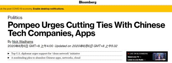 """【天蝎网站推广优化】_蓬佩奥威胁下架""""不可信任""""的中国App 还点了一堆企业的名"""