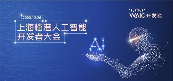 明略科技入选第二批上海市人工智能创新中心