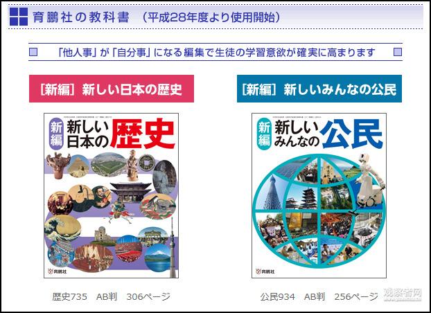 【币】_日本歪曲历史的教科书,被最大用户弃用