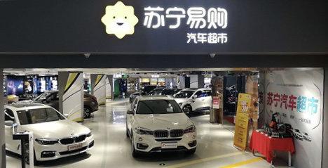 苏宁与蔚来汽车达成战略合作 蔚来展厅将落地苏宁广场