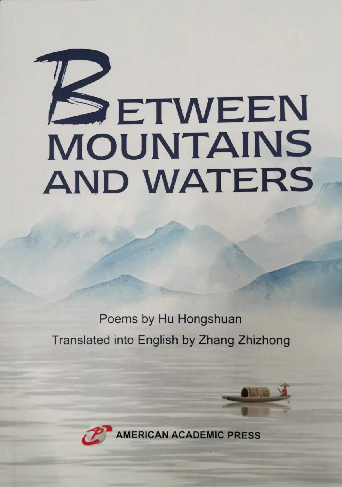 胡红拴诗集《山水间》日前由美国学术出版社出版发行
