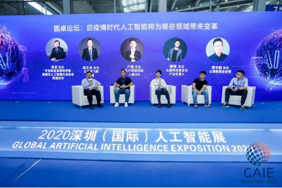云天励飞亮相2020深圳(国际)人工智能展