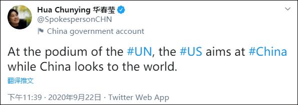 【网站优化千牛帮】_华春莹回击特朗普联大发言:中国放眼世界,美国却紧盯中国