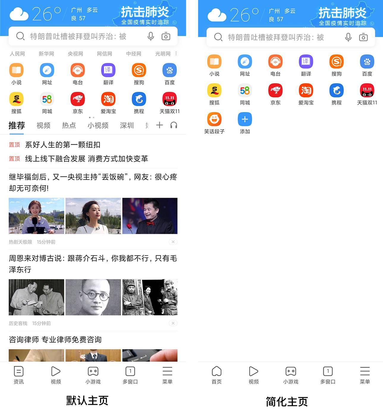 ▲ 搜狗、QQ 浏览器都可以关闭首屏信息流,但也仅限于此了