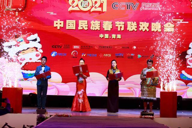 2021年中国民族春节联欢晚会青海分会场暨颁奖盛典