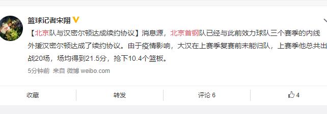利好!曝北京首钢续约汉密尔顿,场均21+10年薪不如国内球员