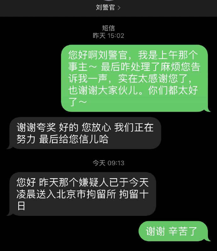 """【镇江网站优化】_网友大赞""""爽文"""":女孩地铁遭猥亵,便衣警察""""从天降"""""""