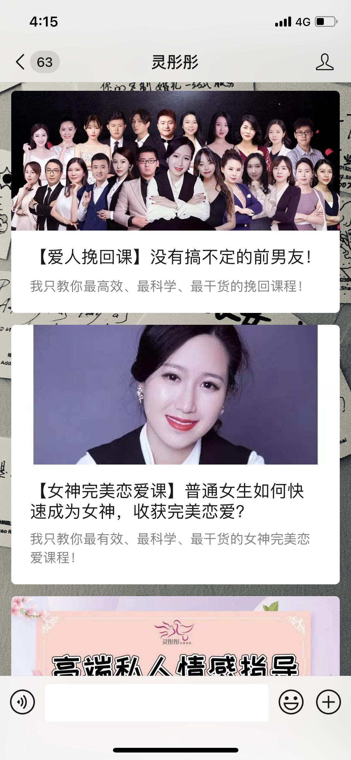 灵彤彤微信公众账号此前发布的文章  图片来源:灵彤彤微信公众账号