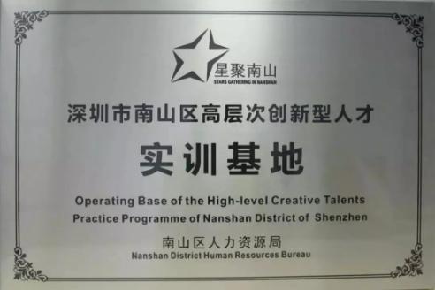 """盒子科技挂牌""""深圳市南山区高层次创新型人才实训基地"""""""