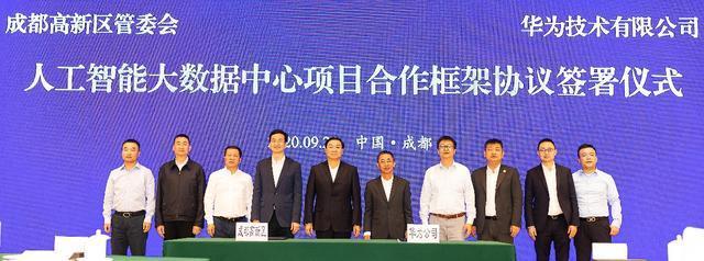成都市与华为签署人工智能大数据中心项目合作框架协议,共建蓉城智能体