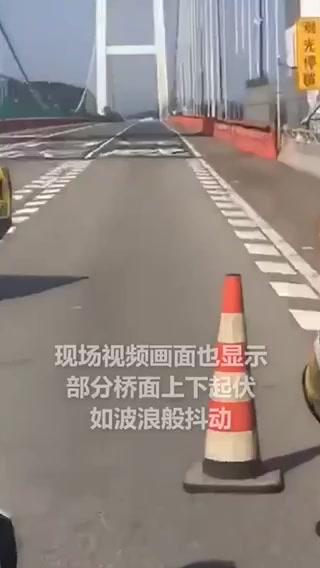 突发!广州虎门大桥如波浪般抖动封闭!