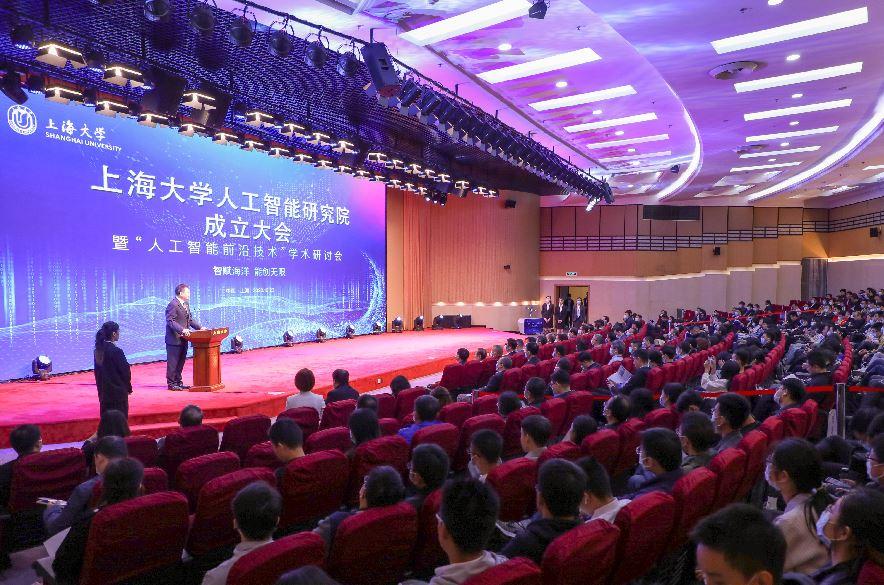 智赋海洋,能创无限,上海大学成立人工智能研究院