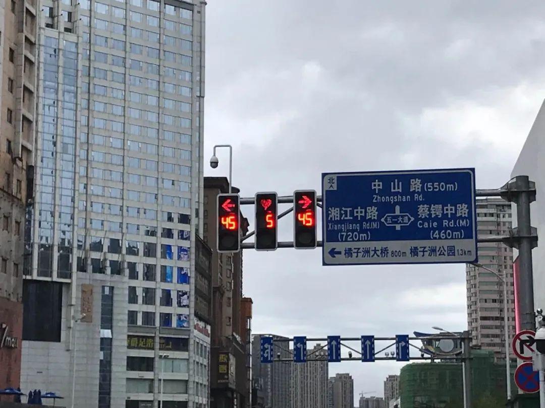 【google关键词查询】_浪漫有爱!七夕节长沙街头红灯变成爱心形状