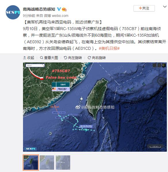【谷歌高级搜索】_美军机再挂虚假电码,抵近侦察广东