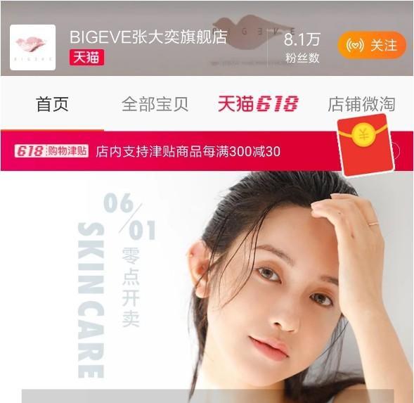 张大奕迎来了新起点,天猫618开场40秒破百万销量!