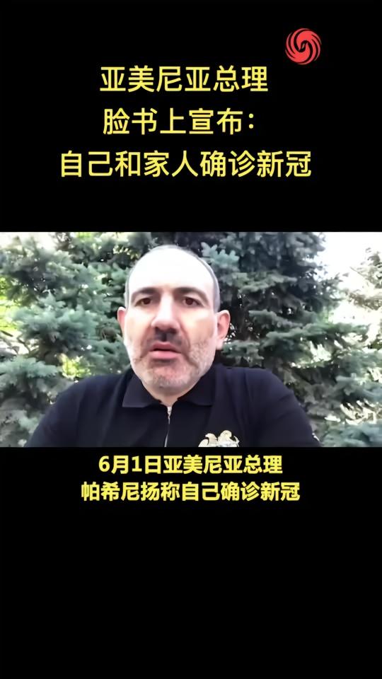 亚美尼亚总理脸书上宣布:自己和家人确诊新冠