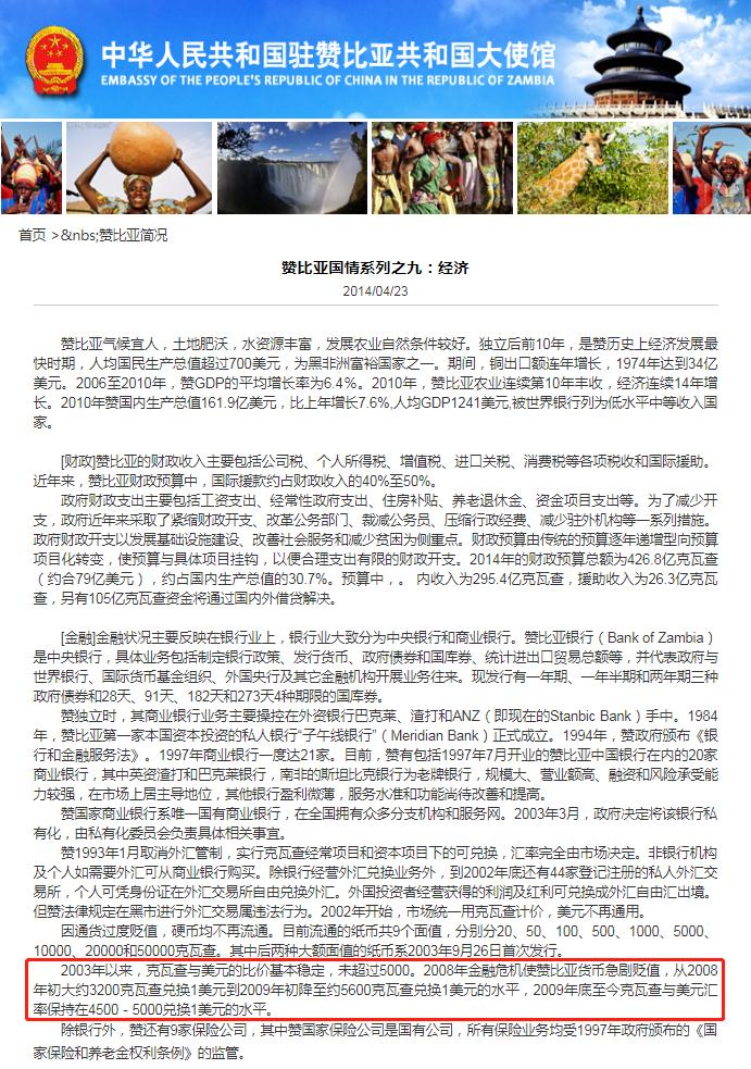△2014年4月,中华人民共和国驻赞比亚共和国大使馆介绍赞比亚货币克瓦查兑换美元汇率。