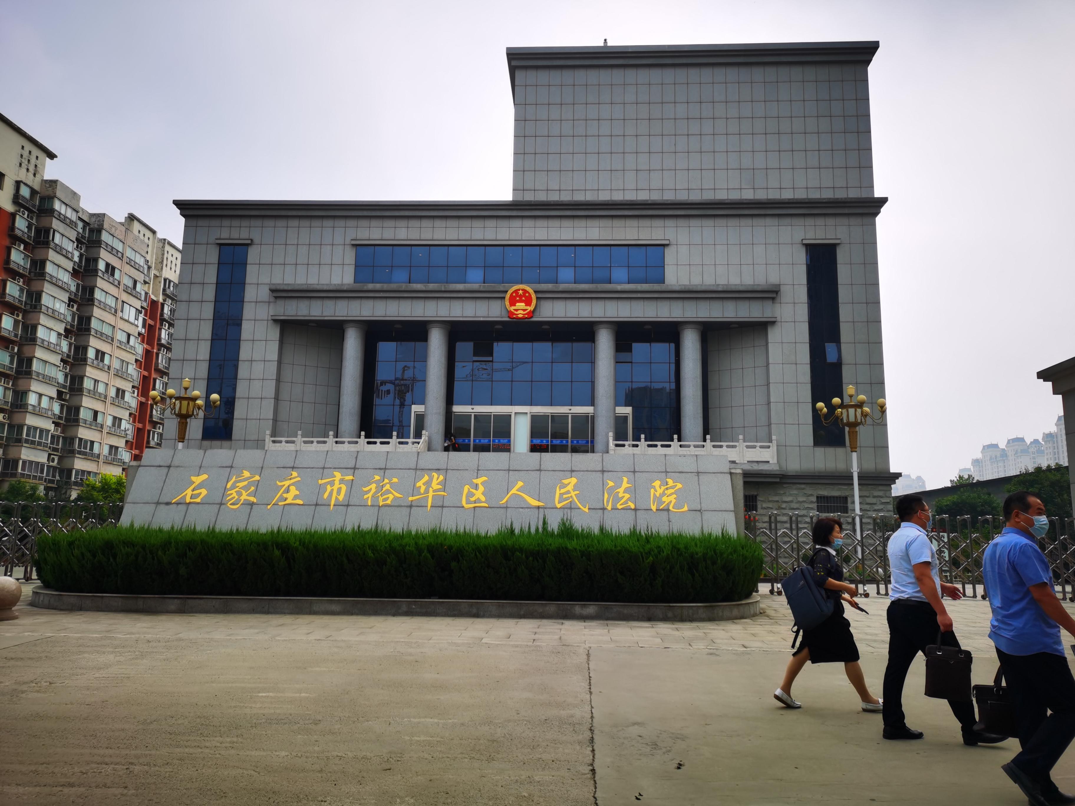 赵智勇工作过的石家庄市裕华区法院。澎湃新闻记者 朱远祥 图