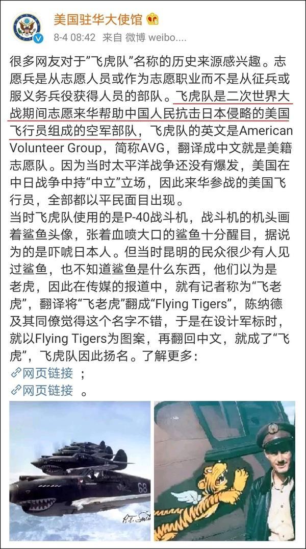 """【网络营销计划】_""""飞虎队""""是志愿兵?美驻华大使馆又翻车"""