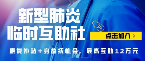 康爱公社上线新型肺炎互助,疫情之下,互助不停!
