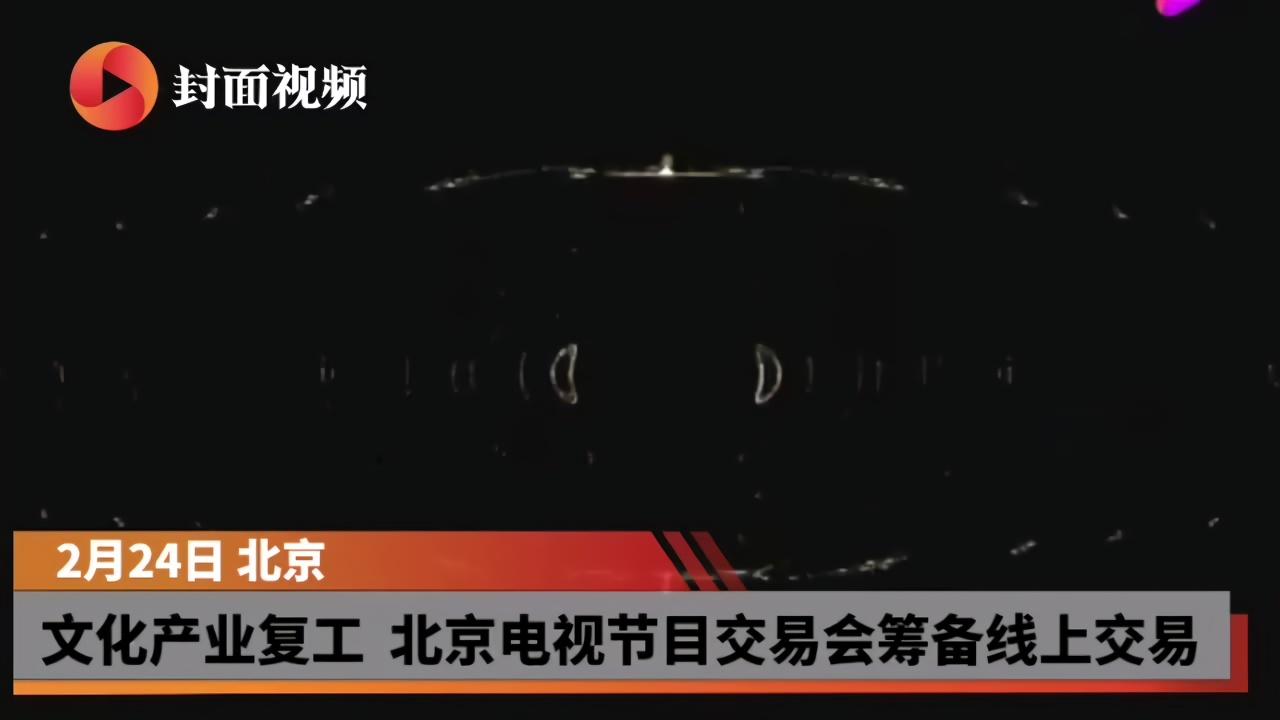 文化产业复工 北京电视节目交易会筹备线上交易
