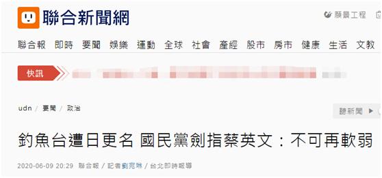 """【重庆快猫网址】_针对日方举动 国民党要求""""跪拜日本""""的蔡英文莫再软弱"""