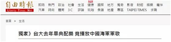 解放军海军歌曲响彻台湾校园......