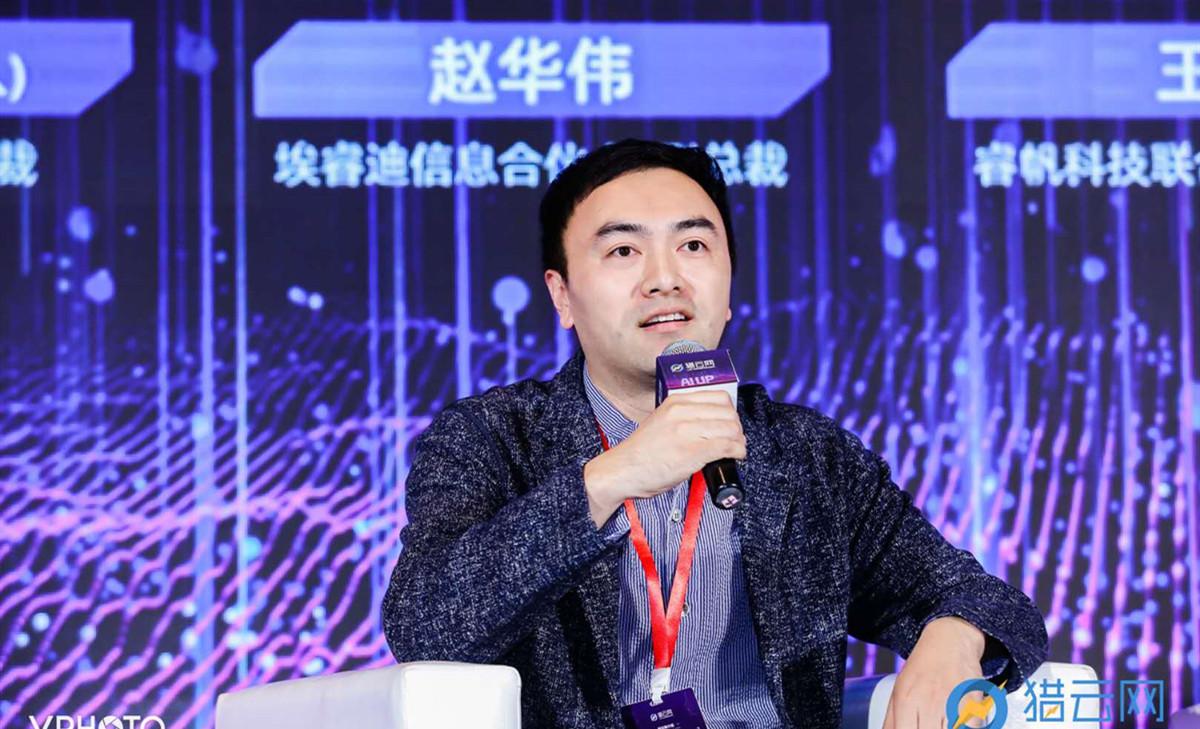埃睿迪合伙人&副总裁赵华伟:人工智能商业化落地应用,要为客户提供显性可量化价值