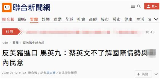 """【网站推广计划】_反对""""美猪""""入台,马英九再批蔡英文"""