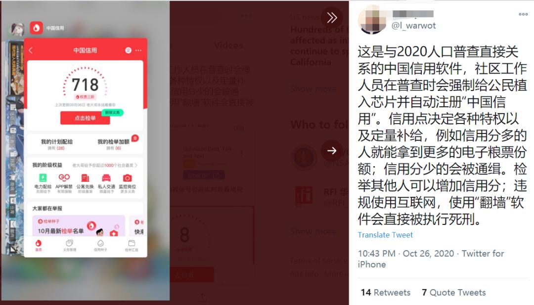 """【彩乐园邀请码12340】_用""""信用点""""把公民划等级?大陆网友在境外网站钓起了鱼…"""