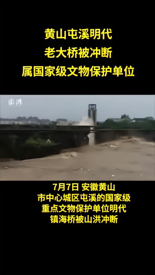 黄山老大桥被冲断,属国家级重点文保单位
