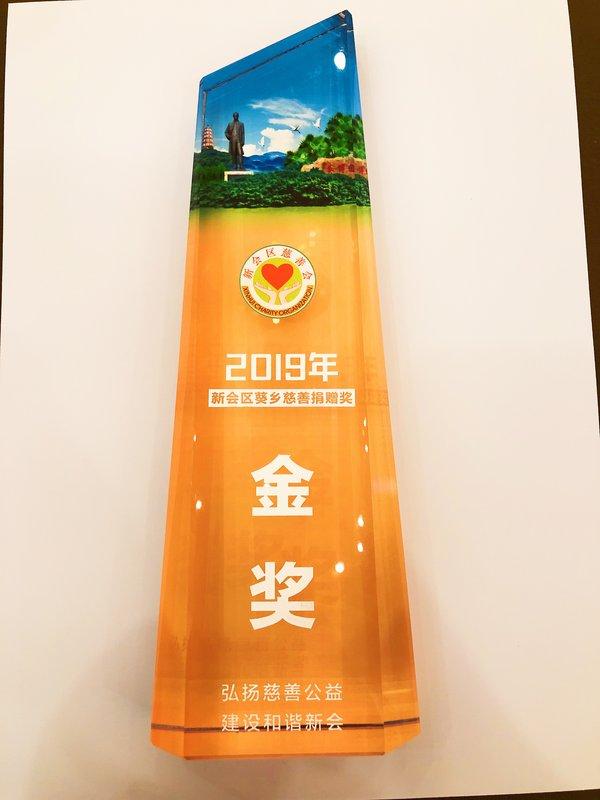 李锦记获颁新会区葵乡慈善捐赠金奖