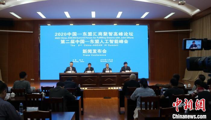 第二届中国——东盟人工智能峰会将举办 促数字经济技术交流与合作