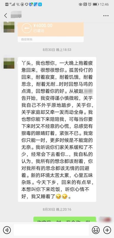 【网页快照在哪】_被指与原女下属关系不正当,云南曲靖涉事副区长:只是关系好
