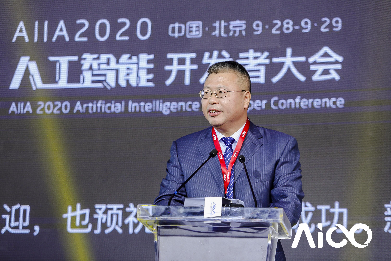 赋能科技时代百业发展,AIIA2020人工智能开发者大会启幕