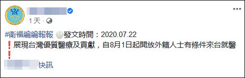 【秀文qq笔文学】_台湾将开放外籍人士来台就医 岛内医护怒了:吃饱饭没事干?